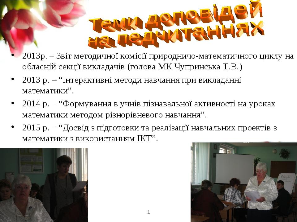 1 * 2013р. – Звіт методичної комісії природничо-математичного циклу на обласн...