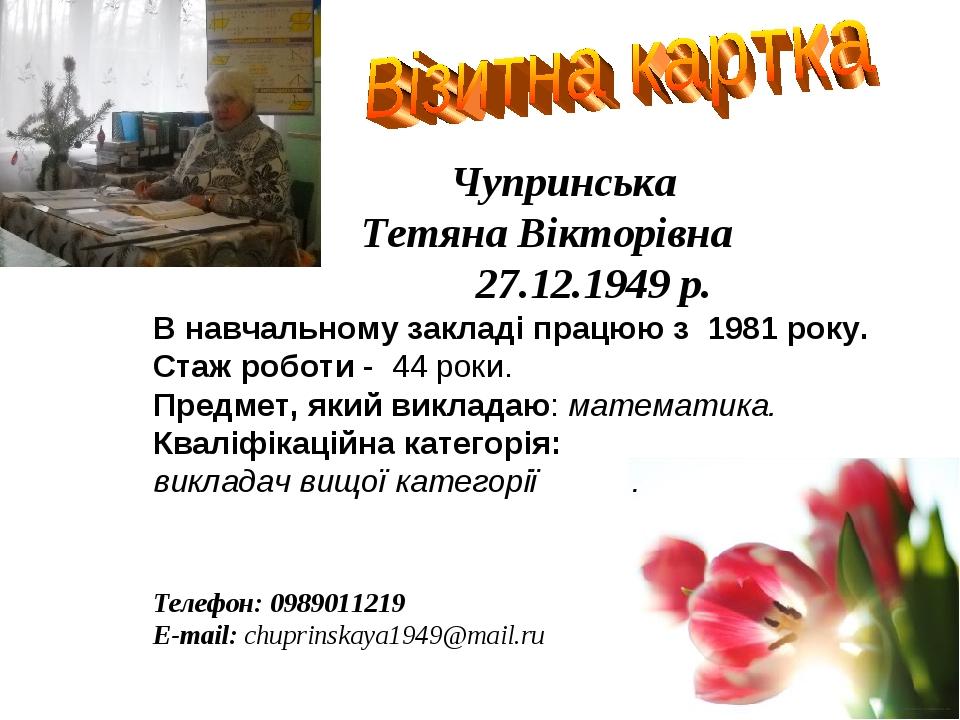 Чупринська Тетяна Вікторівна 27.12.1949 р. В навчальному закладі працюю з 1...