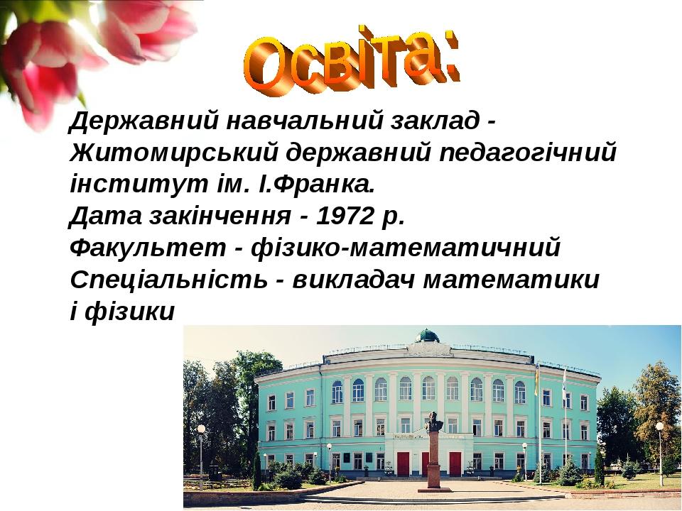 Державний навчальний заклад - Житомирський державний педагогічний інститут ім...