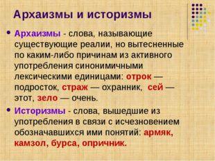 Архаизмы и историзмы Архаизмы - слова, называющие существующие реалии, но выт