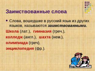 Заимствованные слова Слова, вошедшие в русский язык из других языков, называю