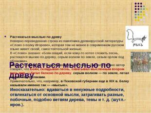 Растекаться мыслью по древу Растекаться мыслью по древу Неверно переведенная