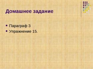 Домашнее задание Параграф 3 Упражнение 15.