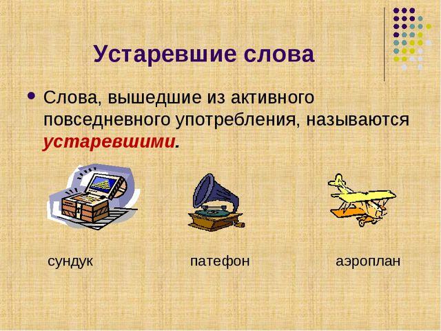 Устаревшие слова Слова, вышедшие из активного повседневного употребления, наз...