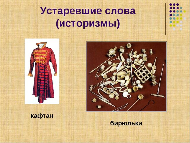 Устаревшие слова (историзмы) кафтан бирюльки