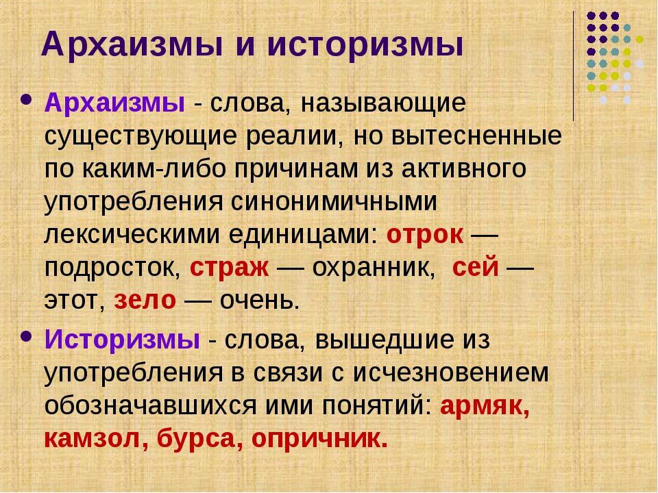 Архаизмы и историзмы Архаизмы - слова, называющие существующие реалии, но выт...