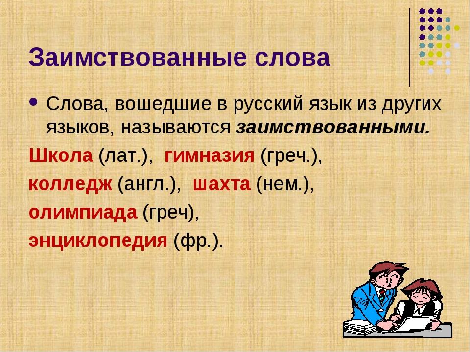 Заимствованные слова Слова, вошедшие в русский язык из других языков, называю...