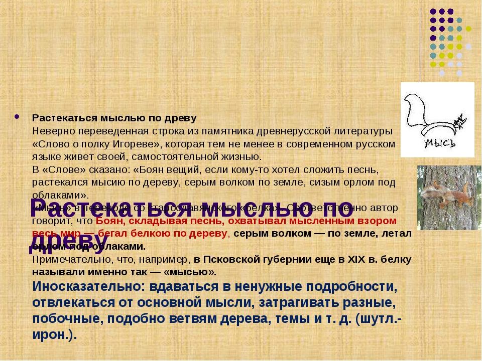 Растекаться мыслью по древу Растекаться мыслью по древу Неверно переведенная...