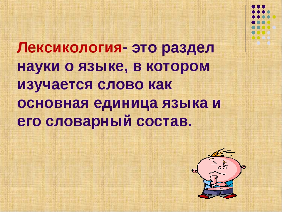 Лексикология- это раздел науки о языке, в котором изучается слово как основна...