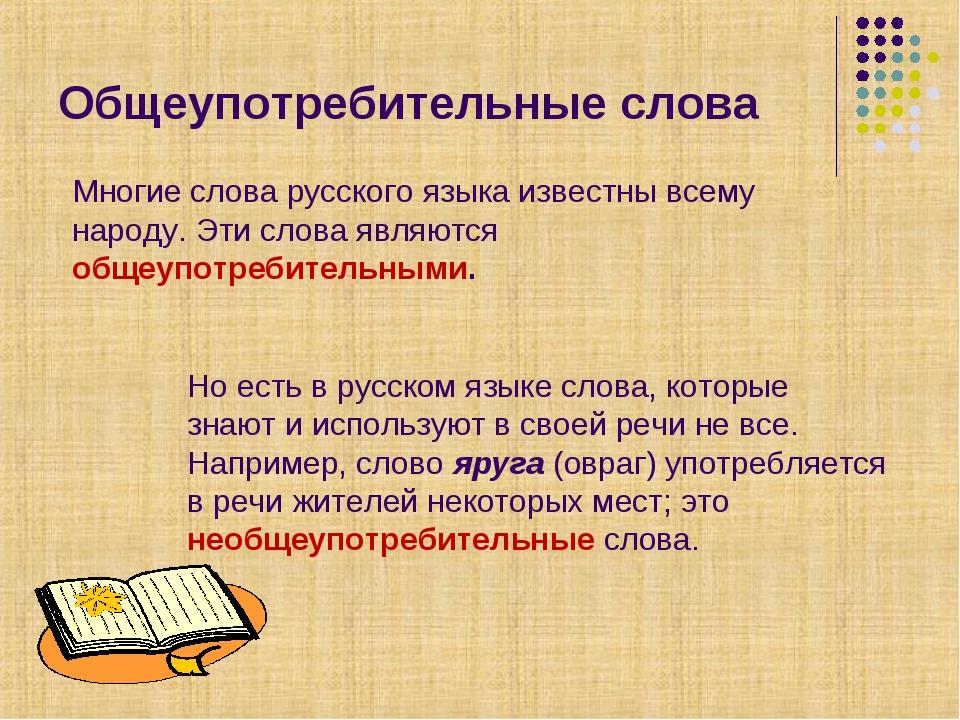 Общеупотребительные слова Многие слова русского языка известны всему народу....