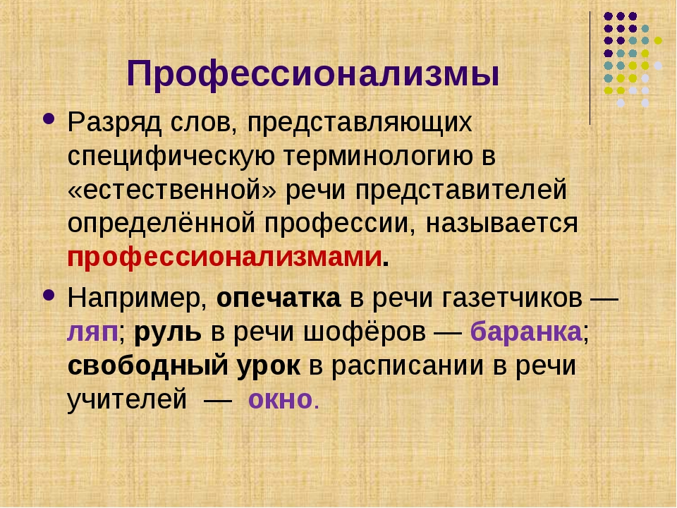 Профессионализмы Разряд слов, представляющих специфическую терминологию в «ес...