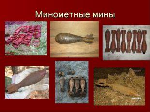 Минометные мины