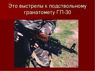 Это выстрелы к подствольному гранатомету ГП-30