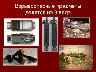 Взрывоопасные предметы делятся на 3 вида