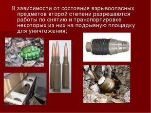 В зависимости от состояния взрывоопасных предметов второй степени разрешаются