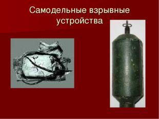 Самодельные взрывные устройства