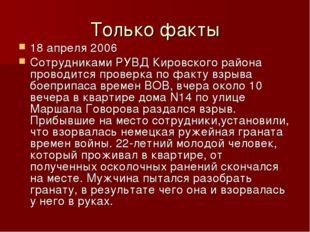 Только факты 18 апреля 2006 Сотрудниками РУВД Кировского района проводится пр