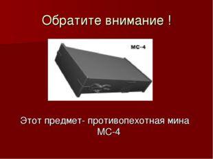 Обратите внимание ! Этот предмет- противопехотная мина МС-4