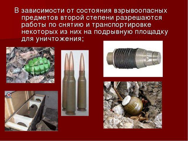 В зависимости от состояния взрывоопасных предметов второй степени разрешаются...