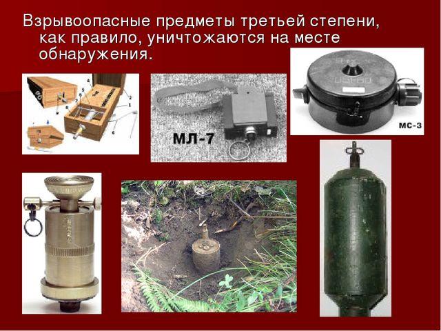 Взрывоопасные предметы третьей степени, как правило, уничтожаются на месте об...