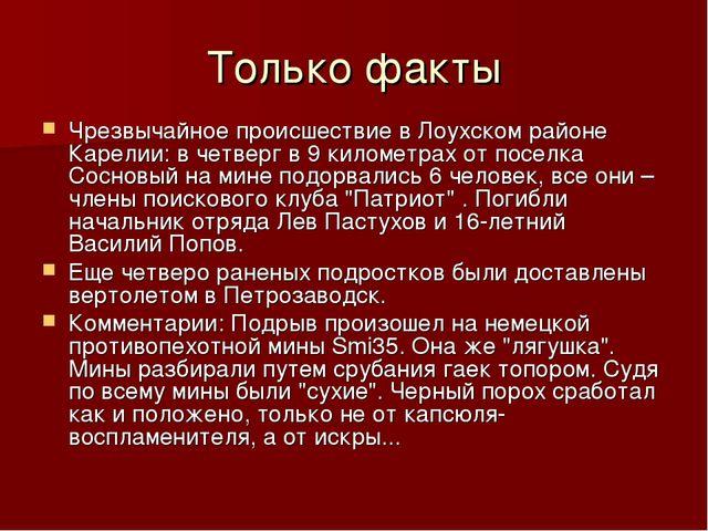 Только факты Чрезвычайное происшествие в Лоухском районе Карелии: в четверг в...