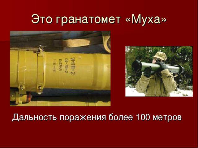 Это гранатомет «Муха» Дальность поражения более 100 метров