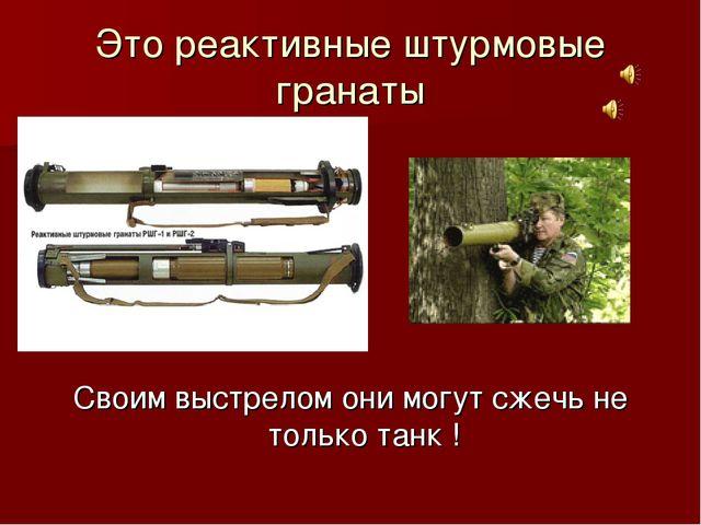 Это реактивные штурмовые гранаты Своим выстрелом они могут сжечь не только та...