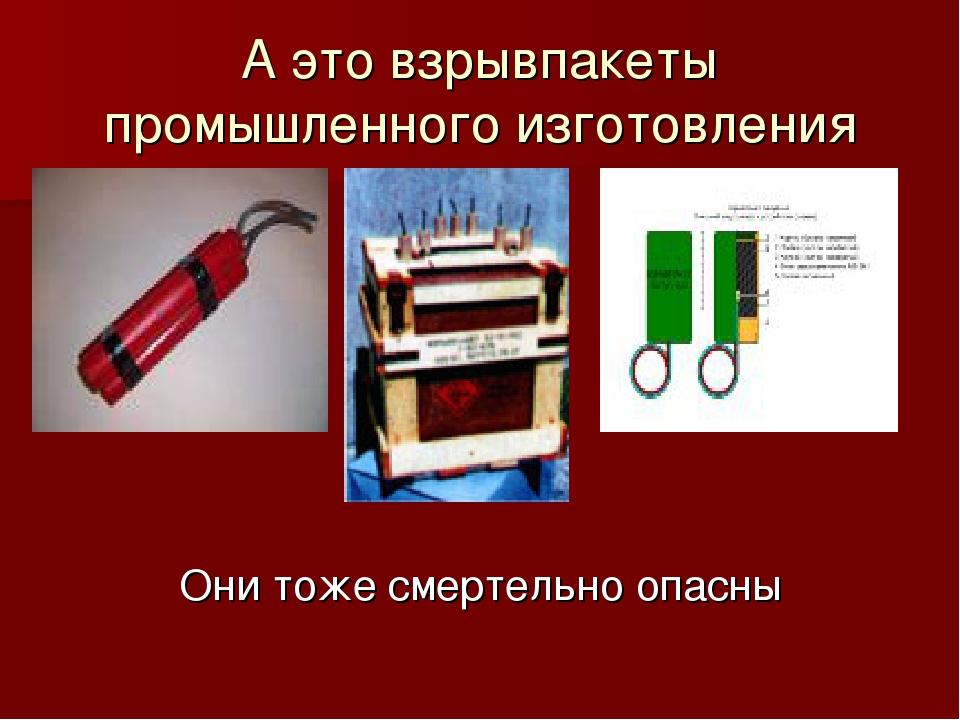 А это взрывпакеты промышленного изготовления Они тоже смертельно опасны