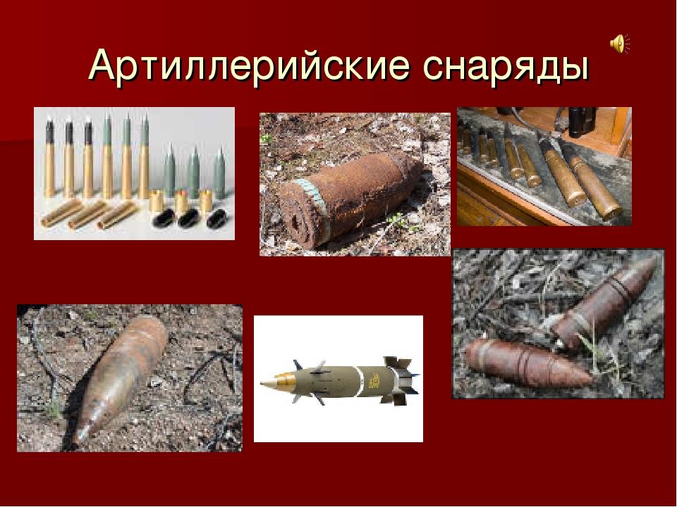 Артиллерийские снаряды