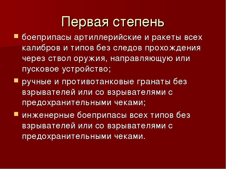 Первая степень боеприпасы артиллерийские и ракеты всех калибров и типов без с...