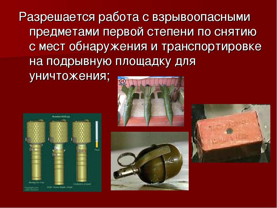 Разрешается работа с взрывоопасными предметами первой степени по снятию с мес...
