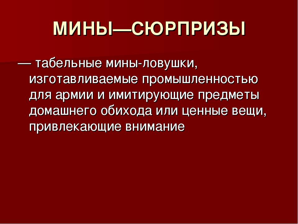 МИНЫ—СЮРПРИЗЫ — табельные мины-ловушки, изготавливаемые промышленностью для а...