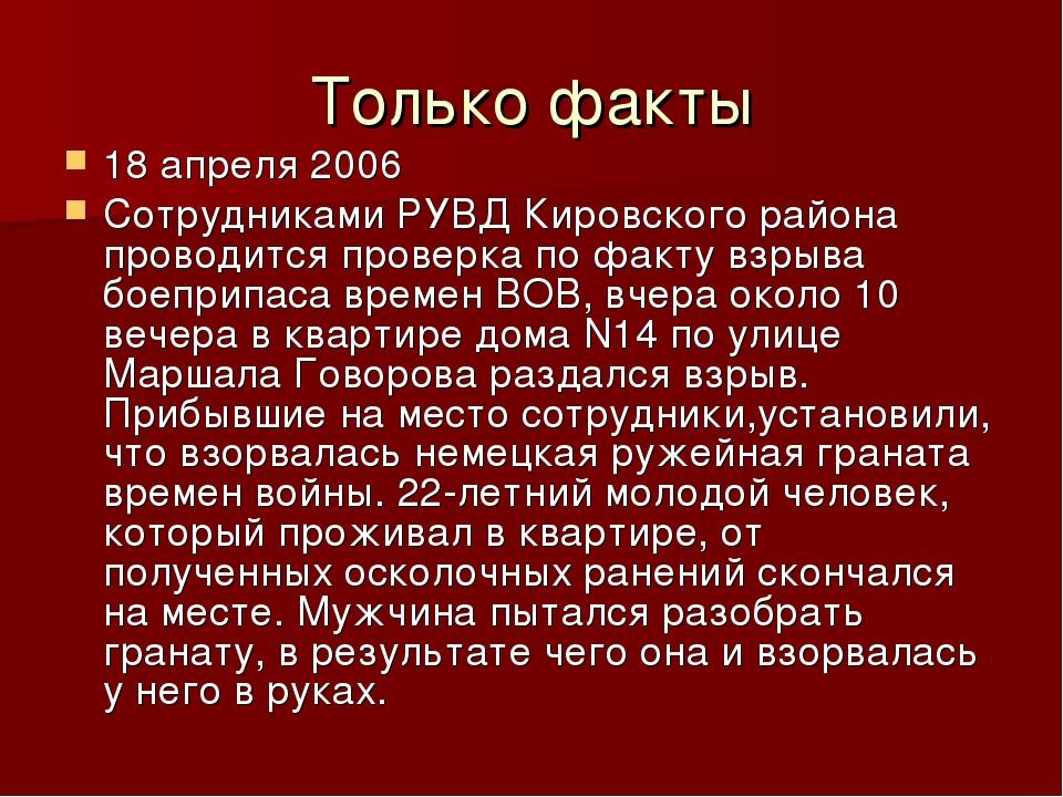 Только факты 18 апреля 2006 Сотрудниками РУВД Кировского района проводится пр...