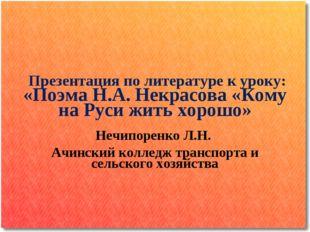 Презентация по литературе к уроку: «Поэма Н.А. Некрасова «Кому на Руси жить