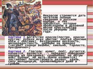 Некрасов стремится дать читателю полные сведения о русском народе, о тех проц