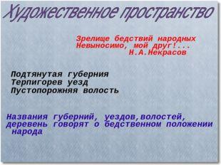 Подтянутая губерния Терпигорев уезд Пустопорожняя волость Зрелище бедствий на