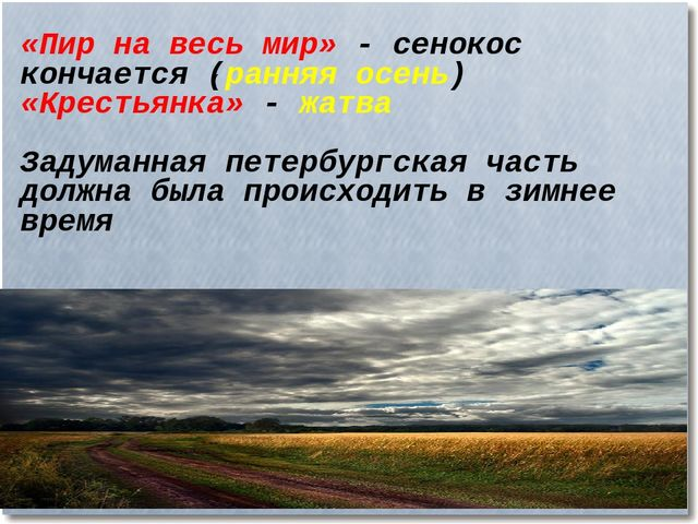 «Пир на весь мир» - сенокос кончается (ранняя осень) «Крестьянка» - жатва За...