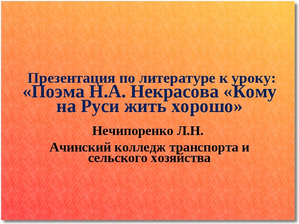 Презентация по литературе к уроку: «Поэма Н.А. Некрасова «Кому на Руси жить...