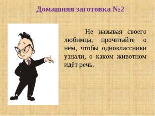 Домашняя заготовка №2 Не называя своего любимца, прочитайте о нём, чтобы одно