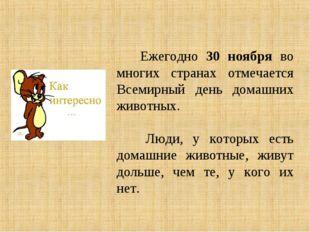 Ежегодно 30 ноября во многих странах отмечается Всемирный день домашних живо