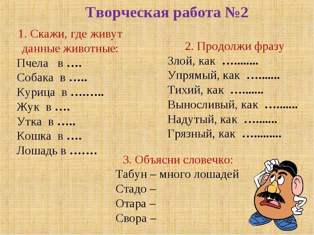 Творческая работа №2 3. Объясни словечко: Табун – много лошадей Стадо – Отар...