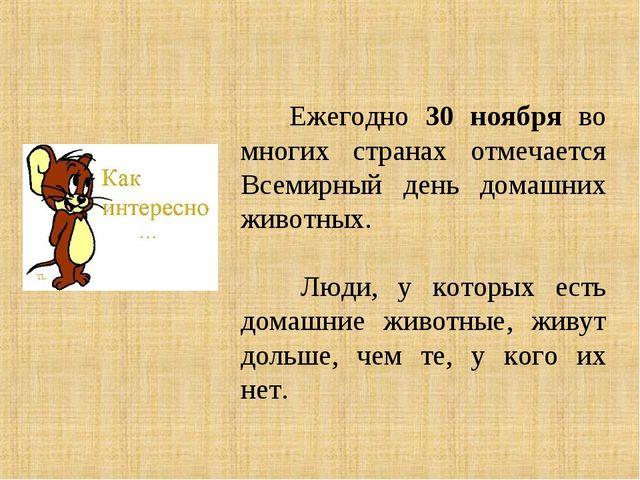 Ежегодно 30 ноября во многих странах отмечается Всемирный день домашних живо...