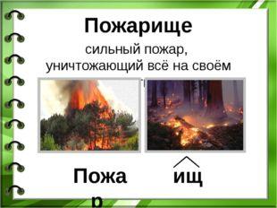 Пожарище сильный пожар, уничтожающий всё на своём пути ищ + Пожар