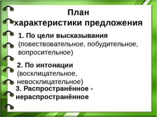 План характеристики предложения 1. По цели высказывания (повествовательное, п