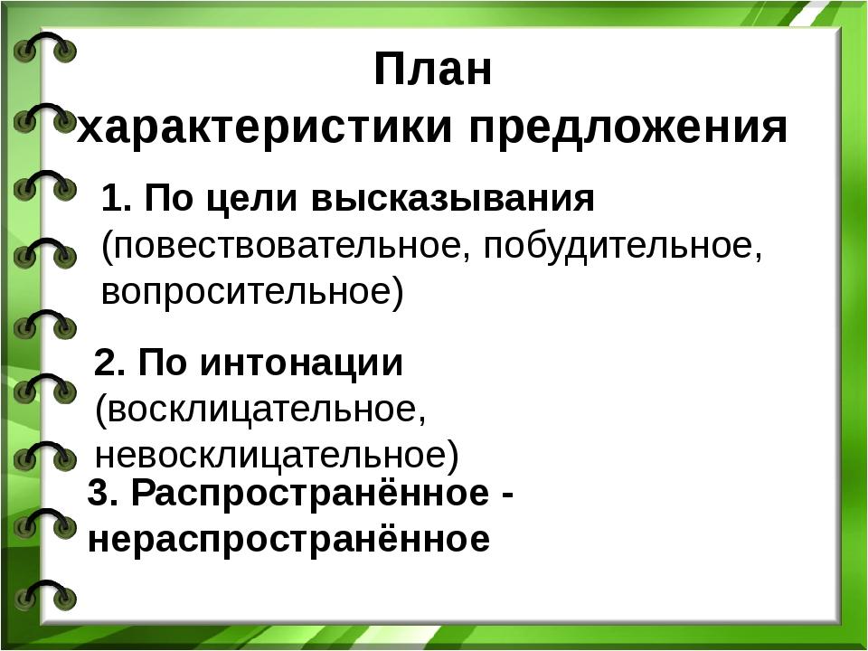 План характеристики предложения 1. По цели высказывания (повествовательное, п...