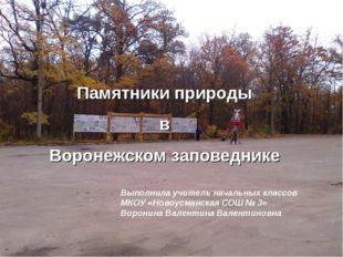 Памятники природы в Воронежском заповеднике Выполнила учитель начальных класс