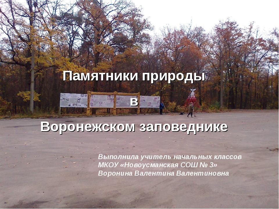 Памятники природы в Воронежском заповеднике Выполнила учитель начальных класс...