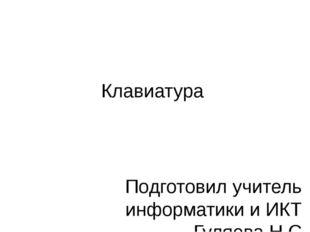 Клавиатура Подготовил учитель информатики и ИКТ Гуляева Н.С.