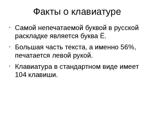Факты о клавиатуре Самой непечатаемой буквой в русской раскладке является бук...