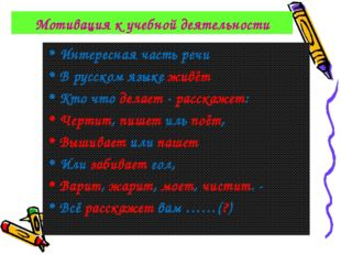 Мотивация к учебной деятельности Интересная часть речи В русском языке живёт
